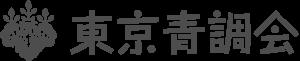 東京青調会